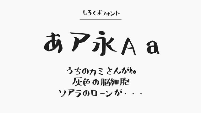 おすすめの日本語フリーフォント