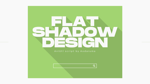 AviUtlでフラットデザインを表現、FlatShadow