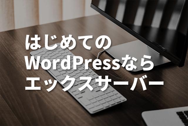 はじめてのWordPressならエックスサーバーがおすすめ