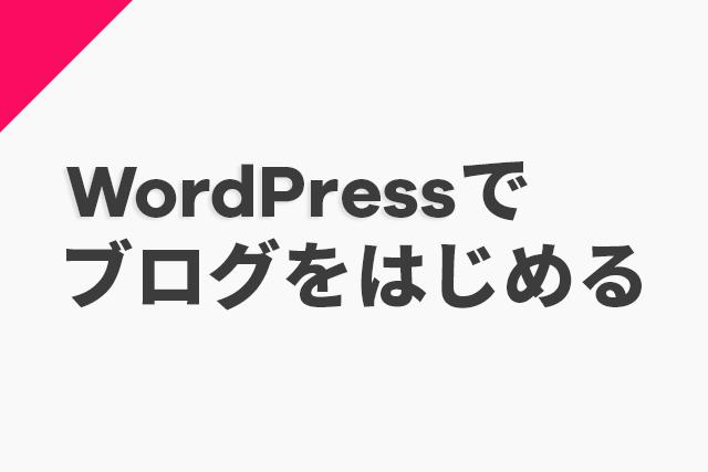 WordPressでブログをはじめる前に知っておきたいこと