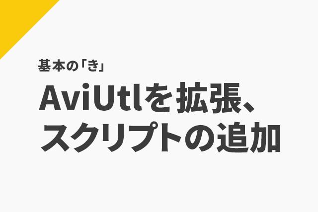 AviUtlを拡張する、スクリプトの追加