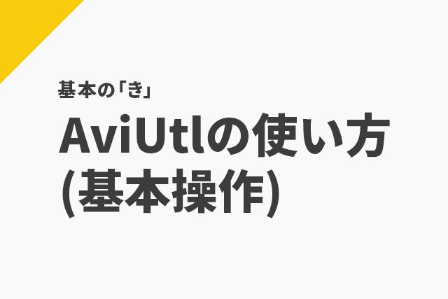 AviUtlの使い方(基本操作)