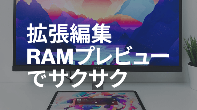 AviUtl、今すぐ入れたい拡張編集RAMプレビュー