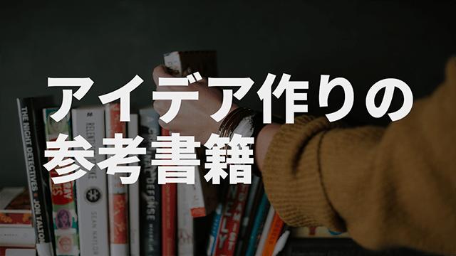 動画編集に役立つアイデア作りの参考書籍