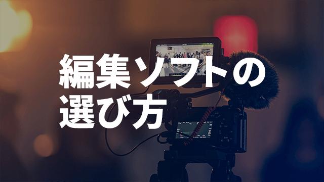 編集スタイルに合わせた動画編集ソフトの選び方